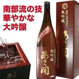 日本酒 大吟醸 南部流伝承造り 1800ml 辛口 バレンタイン ギフト 2020 ホワイトデー 年末年始 プレゼント 父親 誕生日プレゼント お酒 父の日プレゼント 父の日ギフト あさ開