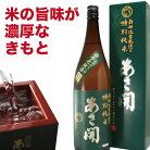 日本酒 父の日プレゼント 特別純米 南部流きもと造り 1800ml 父の日 食べ物 父の日 ギフト …