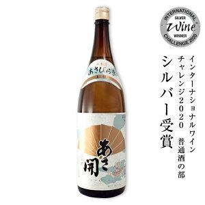 日本酒 あさ開 上撰 1800ml お酒 インターナショナルワインチャレンジ2020 父の日プレゼント 父の日ギフト