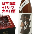 日本酒 父の日プレゼント 純米大辛口水神1800ml 父の日 食べ物 父の日 ギフト 父 誕生日プレ…