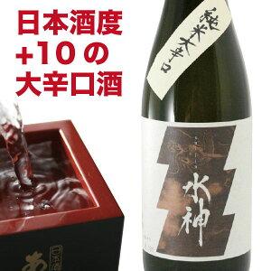 日本酒 純米大辛口水神720ml お歳暮 ギフト 2020 お年賀 年末年始 プレゼント 父親 誕生日プレゼント お酒 最高の食中酒 日本酒度プラス10度の豪快なキレ おつまみ 父の日プレゼント 父の日ギ