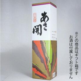 日本酒 日本酒用箱 1800ml×1本用 父の日 母の日 2021 母の日 プレゼント 母の日ギフトプレゼント 父親 誕生日プレゼント お酒 父の日プレゼント 父の日ギフト あさ開