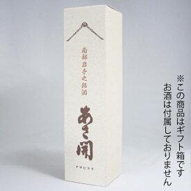 日本酒 日本酒用箱 720ml×1本用 父の日 母の日 2021 母の日 プレゼント 母の日ギフトプレゼント 父親 誕生日プレゼント お酒 父の日プレゼント 父の日ギフト あさ開