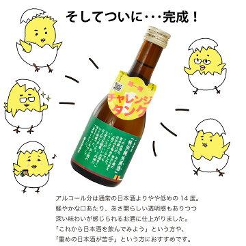 ついに完成!低アルコールの特別純米原酒