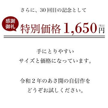更に感謝御礼の特別価格1,650円