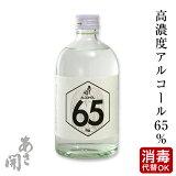 高濃度アルコール65%消毒用エタノール代替品として使用可能500mlあさ開消毒用アルコール【6/9(火)以降随時出荷】