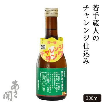 特別純米原酒チャレンジタンク300ml低アルコールの日本酒、お酒、小瓶サイズ、ミニボトル、お試し※9/28(月)以降随時出荷あさ開