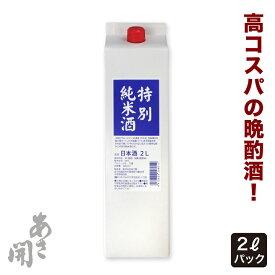 日本酒 パック酒 特別純米酒 2000ml(2リットルパック1本) 家飲み 晩酌におすすめの大容量パック! あさ開