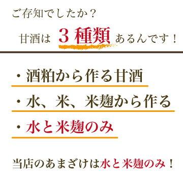 あまざけは3種類。あさ開のあまざけは米麹だけで造ったこだわりのあまざけ