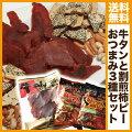 【60代男性】が手土産のプレゼントで喜ぶ日本酒のおつまみは?【予算1,000円】