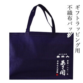日本酒 不織布手持ちバッグ(ラッピング用バッグ) 父の日プレゼント 父の日ギフト あさ開