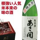 日本酒 父の日プレゼント 純米酒 昭和旭蔵 1800ml 父の日 食べ物 父の日 ギフト 父 誕生日プ…