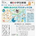 朝日小学生新聞3ヶ月分