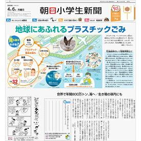 朝日小学生新聞6ヶ月分