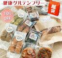 【 セール対象 10%OFFまとめ買い 福袋 さらに1,000円引き!】 ダイエット ダイエットクッキー グルテンフリークッキー グルテンフリー…