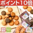 【送料無料】グルテンフリー&ダイエットクッキー 小麦粉アレルギー ダイエットお菓子 ダイエットスイーツ おからクッキー 小麦粉不使用…