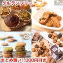 【送料無料!まとめ買い福袋1,000円引き!】 ダイエット クッキー グルテンフリークッキー グルテンフリー ダイエットスイーツ おから…