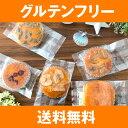 【送料無料】グルテンフリー&置き換えダイエット 小麦粉アレルギー ダイエットスイーツ グルテンフリークッキー おからクッキー ダイエ…