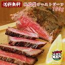 【送料無料!お肉屋さんの 低脂質 高たんぱく ローストビーフ】たっぷり700g 肉 低脂肪 牛肉 赤身 ダイエット 置き換え アメリカンビー…