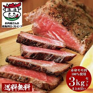 【送料無料!お肉屋さんの 低脂質 高たんぱく ローストビーフ ソース付き】 3kg たっぷり 肉 低脂肪 牛肉 赤身 ダイエット 置き換え アメリカンビーフ 低糖質 タンパク質 低カロリー トレー