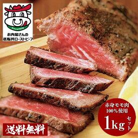 【送料無料!お肉屋さんの 低脂質 高たんぱく ローストビーフ】 1kg たっぷり 肉 低脂肪 牛肉 赤身 ダイエット 置き換え アメリカンビーフ 低糖質 タンパク質 低カロリー トレーニング プロテイン 【お肉屋さんの低脂質ローストビーフ】