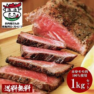 【送料無料!お肉屋さんの 低脂質 高たんぱく ローストビーフ ソース付き】 1kg たっぷり 肉 低脂肪 牛肉 赤身 ダイエット 置き換え アメリカンビーフ 低糖質 タンパク質 低カロリー トレー