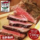 【送料無料!お肉屋さんの 低脂質 高たんぱく ローストビーフ】 700g たっぷり 肉 低脂肪 牛肉 赤身 ダイエット 置き換え アメリカンビ…
