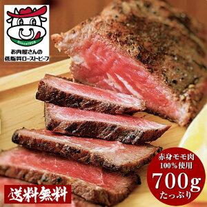 【送料無料!お肉屋さんの 低脂質 高たんぱく ローストビーフ ソース付き】 700g たっぷり 肉 低脂肪 牛肉 赤身 ダイエット 置き換え アメリカンビーフ 低糖質 タンパク質 低カロリー トレー