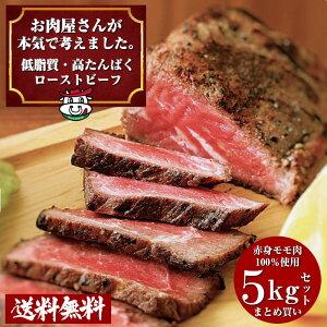 【送料無料!お肉屋さんの 低脂質 高たんぱく ローストビーフ ソース付き】 5kg たっぷりまとめ買い 肉 低脂肪 牛肉 赤身 ダイエット 置き換え アメリカンビーフ 低糖質 タンパク質 低カロリ