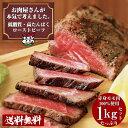 【ハロウィン限定500円クーポン有り!お肉屋さんの 低脂質 高たんぱく ローストビーフ ソース付き】 1kg たっぷり 肉 …