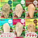 【送料無料! 選べる18個セット!アマタケ サラダチキン 冷凍タイプ】 鶏肉 むね肉 ささみ まとめ買い ダイエット食品…
