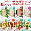 【送料無料!】 選べる12個セット!アマタケ サラダチキン 冷凍タイプ 敬老の日 ギフト プレゼント まとめ買い むね肉…