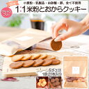 【送料無料!おからクッキースタートsale500円クーポン有り!】 1:1米粉と おからクッキー グルテンフリー ダイエット…