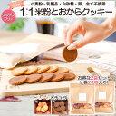 【送料無料!おからクッキースタートsale500円クーポン有り!】 1:1米粉と おからクッキー (1袋200g×2袋セット) まと…