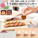 【送料無料!おからクッキースタートsale500円クーポン有り!】 1:1米粉と おからクッキー (1袋200g×3袋セット) まと…
