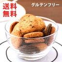 【送料無料!350円引きクーポン有】グルテンフリー&置き換えダイエット。小麦粉アレルギー ダイエットお菓子 ダイエットスイーツ おか…