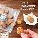 【送料無料!350円引クーポン有】グルテンフリー&置き換えダイエット。小麦粉アレルギー ダイエットお菓子 ダイエットスイーツ おから…