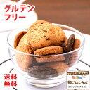 【送料無料!350円引きクーポン有】グルテンフリー 小麦粉アレルギー ダイエットスイーツ おからクッキー 小麦粉不使用 ダイエットクッ…