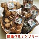 【送料無料!限定500円クーポンあり!】 ダイエットクッキー グルテンフリー 小麦粉アレルギー ダイエットスイーツ おからクッキー 小…