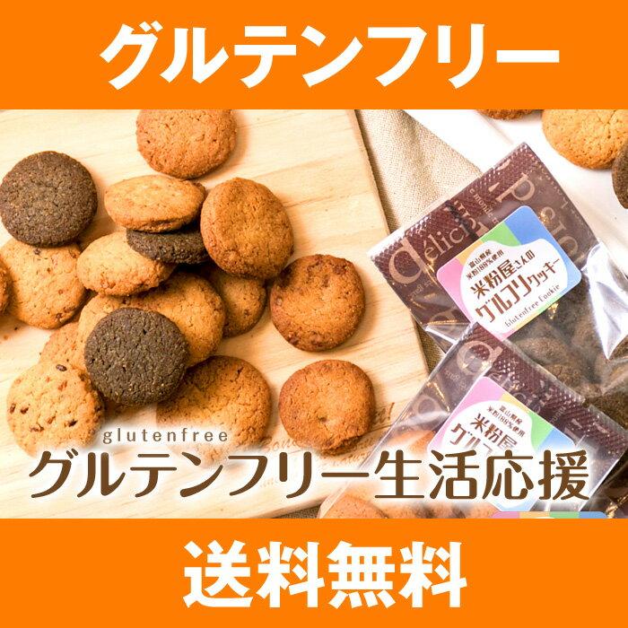 【送料無料】グルテンフリー&置き換えダイエット。小麦粉アレルギー 小麦粉不使用 ダイエットクッキー ダイエットお菓子 ダイエットスイーツ グルテンフリーケーキ グルテンフリーお菓子 おからクッキーに変わる新常識【米粉屋さんのグルフリクッキー】