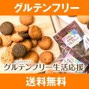 【送料無料】グルテンフリー&置き換えダイエット。小麦粉アレルギー ダイエットお菓子 ダイエットスイーツ おからクッキー 小麦粉不使…