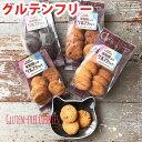 【送料無料!350円引きクーポン有】ダイエットクッキー ダイエット グルテンフリー 小麦粉アレルギー ダイエットスイー…