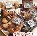 【送料無料!350円引きクーポン有】ダイエットクッキー ダイエット ダイエットクッキー グルテンフリークッキー グルテ…