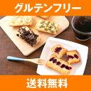 【送料無料】グルテンフリー&置き換えダイエット 小麦粉アレルギー ダイエットスイーツグルテンフリーお菓子 北海道 おからクッキー ハ…