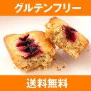 【送料無料】グルテンフリー&置き換えダイエット 小麦粉アレルギー 置き換え ダイエットお菓子 ダイエットスイーツ グルテンフリーお菓…