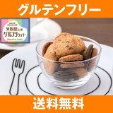 【送料無料】グルテンフリー/小麦粉・卵・乳不使用/米粉専門菓子店プロデュース!朝ごはんに。間食に。グルテンフリーダイエットに。/クッキー/米粉屋さんのグルフリクッキー4袋【2セット以上→クーポン利用お忘れなく♪】