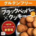 【送料無料!350円引きクーポン有】グルテンフリー&置き換えダイエット。小麦粉アレルギー ダイエットスイーツ おからクッキー 乳不使…