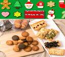 【まとめ買い用】【送料無料】グルテンフリー 置き換えダイエット お菓子 ダイエットスイーツ グルテンフリー おからクッキー ダイエッ…