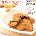【お得なポイント10倍】ダイエットクッキー ダイエット グルテンフリー 小麦粉アレルギー ナッツ おつまみ おからクッキー 小麦粉不使…