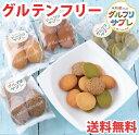 【送料無料!350円引クーポン有】ダイエットクッキー ダイエット グルテンフリー 小麦粉アレルギー ダイエットスイーツ おからクッキー…
